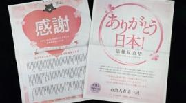 【日台友好】台湾「ありがとう日本」 ワクチン提供に産経新聞広告で