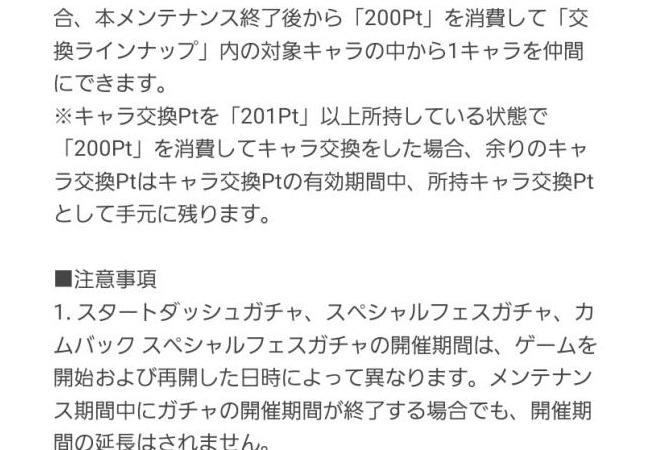 【朗報】プリコネ、天井を300連(9万円)から200連(6万円)へ大幅引き下げ!!