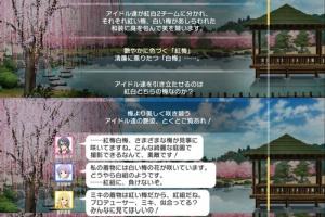 【ミリシタ】『MILLION LIVE WORKING☆』 繚乱!紅梅白梅ファッションショー ショートストーリー変更部分まとめ