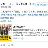『【乃木坂46】ソニーミュージック公式twitter 選抜発表に反応w『(´-`).。oO (サイト「波乱」て書いてある、緊張するじゃん。。)』ワロタwwww』の画像