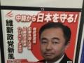 東京さん、とんでもない候補者を出馬させるwwwww(画像あり)