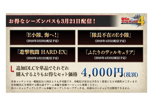『戦場のヴァルキュリア4』DLCシーズンパスを発表!サブクエスト4個で4320円!ソフトは本日発売