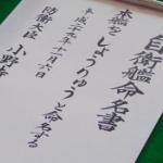 【動画】海自、日本が世界に誇る「そうりゅう」型潜水艦10番艦「しょうりゅう」進水式