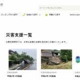 『【ふるさと納税】令和2年7月九州豪雨 災害緊急支援寄付が始まています!』の画像