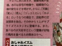 【乃木坂6】齋藤飛鳥、おしゃれイズム1時間SPに出演キタ━━━(゚∀゚)━━━!