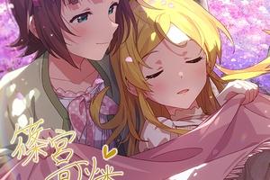 【ミリシタ】篠宮可憐カードまとめ3