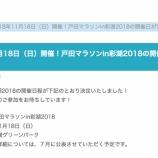 『戸田マラソン2018は、11月18日(日)開催に決定しました!』の画像