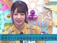 【日向坂46】富田さん、新ネタ大成功!?wwwwwwwwwwwwww