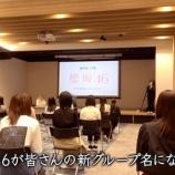 『【欅坂46】今野義雄さん『櫻坂46』発表のシーンでなぜかモザイク処理されるwwwwww』の画像