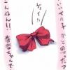 春香「サイドストーリー」
