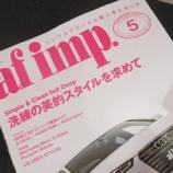 『【スタッフ日誌】af imp5月号にパーツが掲載!』の画像