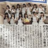 『[≠ME] スポーツ新聞にノイミーの記事が〜〜…【指原莉乃】』の画像