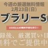 【予想】フェブラリーステークス ~太陽の神に敵討ちを誓う勇者~<2020>