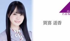 【乃木坂46】賀喜遥香と遠藤さくらのSHOWROOM配信が決定!!!