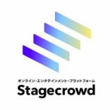 『ここは良さそうだな・・・今回の4期生ライブ配信メディア『Stagecrowd』情報がこちら!!!』の画像