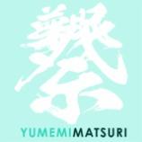 『「夢眠祭〜夢眠ねむ芸能活動10周年感謝記念〜」出演について』の画像