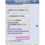 『東京時間は【北朝鮮報道】でドル円が急騰、為替の動きはニュースよりも早く』の画像