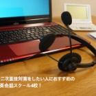 『今すぐ英検二次面接対策をしたい人におすすめのオンライン英会話スクール4校!』の画像