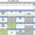 2016年10月教室カレンダー2