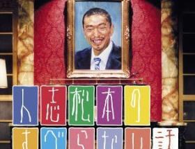 【視聴率】6月29日放送『人志松本のすべらない話』、過去最低視聴率wwww