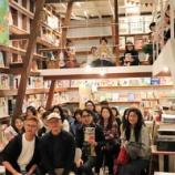 『老屋顔トークイベント「台湾レトロ建築の歩き方〔入門編〕――ディテールと物語」を開催しました!(2019年4月13日)』の画像
