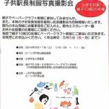 『5月5日申込締切! 戸田公園駅で17日に親子ペーパークラフト教室・子供駅長制服写真撮影会が開催されます』の画像