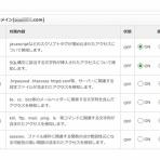 軟質覚書---iPad,Mac,iPhone,Web etc.