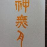 『10月(神無月)』の画像