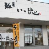 『【ラーメン】いっ徳(北海道・函館)』の画像