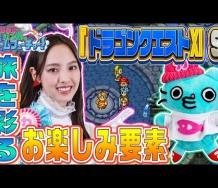 『【飯窪春菜とカン太のゲームフューチャー!】『ドラゴンクエストXI S』編#04』の画像