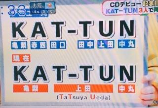 【朗報】KAT-TUN、最終的に有能だけが集まる
