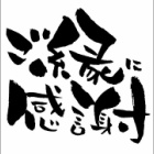 『大晦日スペシャル動画のご案内!』の画像