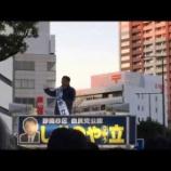 『[静岡8区]しおのや立氏、12/2出陣式演説の全文書き起こし』の画像