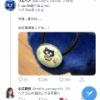 【元NGT48】裁判直後の山口真帆のツイート・・・