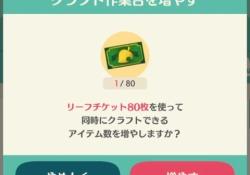 【ポケ森】無課金は「持ち物枠の拡張」にチケットを使うべき?→ユーザーの回答はこちら!