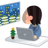 『クリスマスが今年もやって来る~』の画像