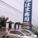 『はま寿司 八千代大和田店』の画像