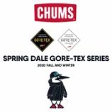 『9月18日発売!CHUMSの本格アウトドアシリーズ「Spring Dale(スプリングデール)」からゴアテックスアイテムがラインナップ登場』の画像