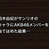 柏木由紀がサンリオのキャラにAKB48メンバーを当てはめた結果…