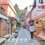 『長野大学 ゼミ活動でフリーペーパー「うえだいすき」発行/長野』の画像