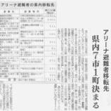 『現在さいたまスーパーアリーナに避難されている26名の方を来月から戸田文化会館に受け入れます』の画像