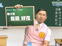 【日向坂46】松田好花の呼び方、最終的に「ま」になる説wwwwwwwwww