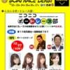 【悲報】元NMB矢倉楓子と元SKE松村香織が対決wwwwwwwww