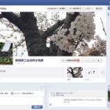 『Facebookページ作ってみました。』の画像