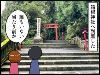 早朝の箱根神社参拝