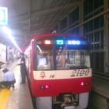 『通勤ライナーの見本! 京急「ウィング号」の乗車体験とまとめ』の画像