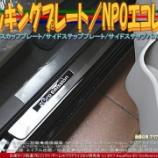 『キッキングプレート/NPOエコレボ』の画像