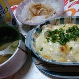『豆腐グラタン』の画像