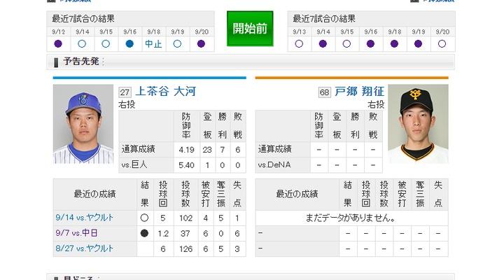 【 巨人実況!】vs DeNA![9/21]  先発は戸郷!捕手は炭谷!マジック2!