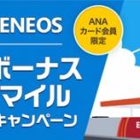 『【ANAカード会員限定】ENEOS ボーナスマイルキャンペーン!』の画像
